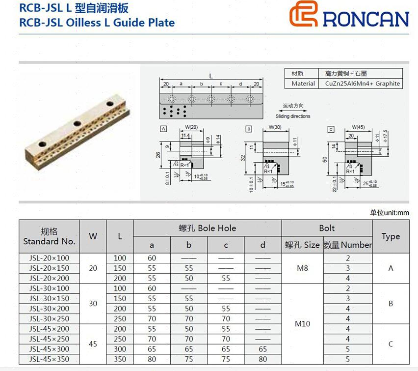 JSL-20×100  |  JSL-20×150  |  JSL-20×200  |  JSL-30×100  |  JSL-30×150  |  JSL-30×200  |  JSL-30×250  |  JSL-45×200  |  JSL-45×250  |  JSL-45×300  |  JSL-45×350  |