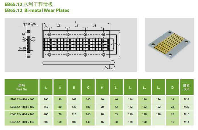 EB65.12-H500×200 |  EB65.12-H450×180 |  EB65.12-H400×160 |  EB65.12-H300×140
